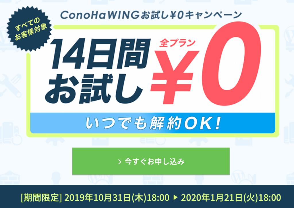 ConoHaWing キャンペーン