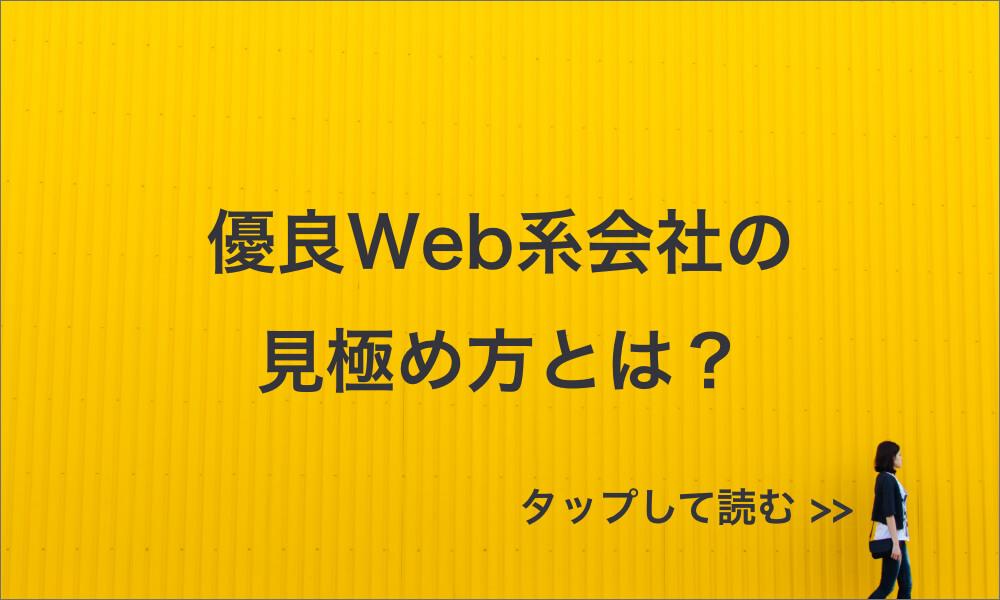 優良Web会社の見極め方とは?