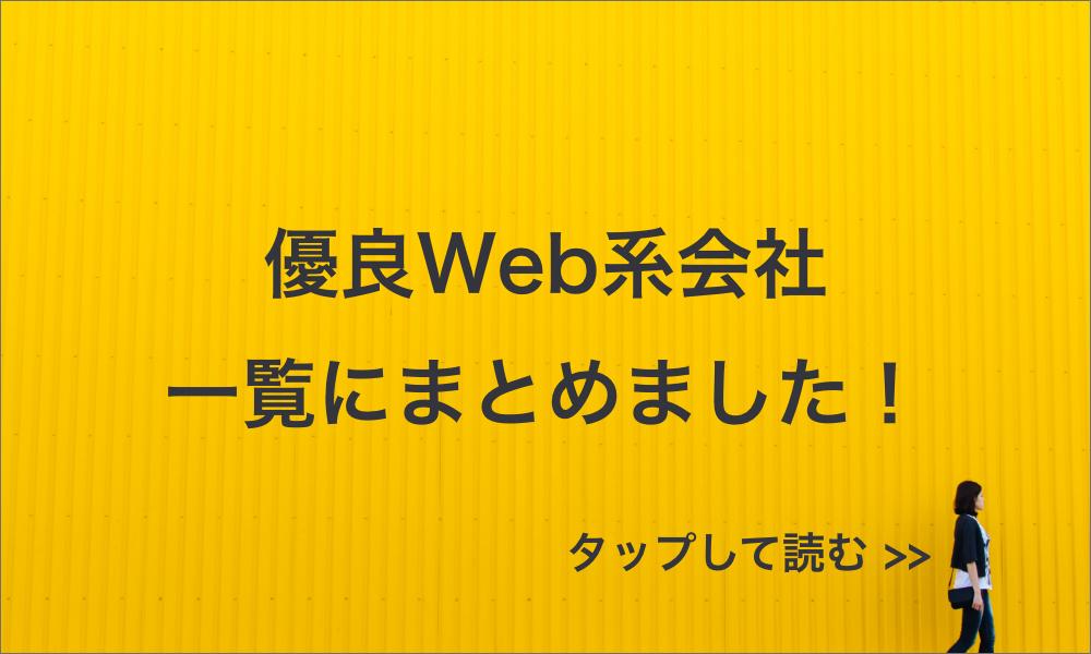 優良Web会社一覧まとめ