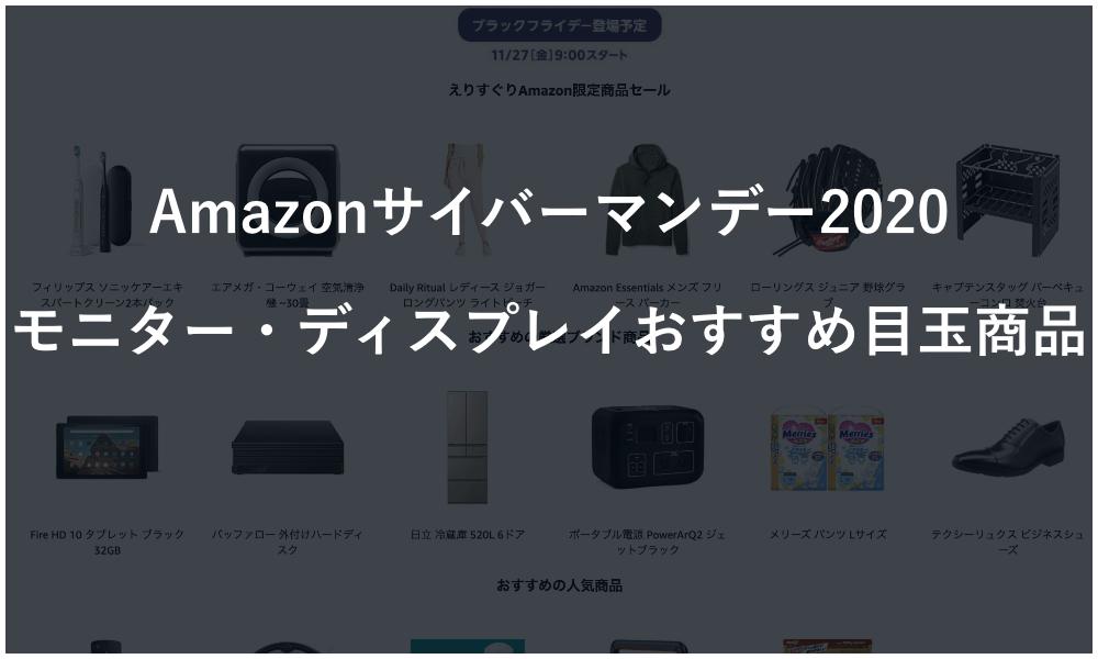 【2020年】Amazonサイバーマンデーで買うべき、おすすめPCモニター・液晶ディスプレイを一挙紹介