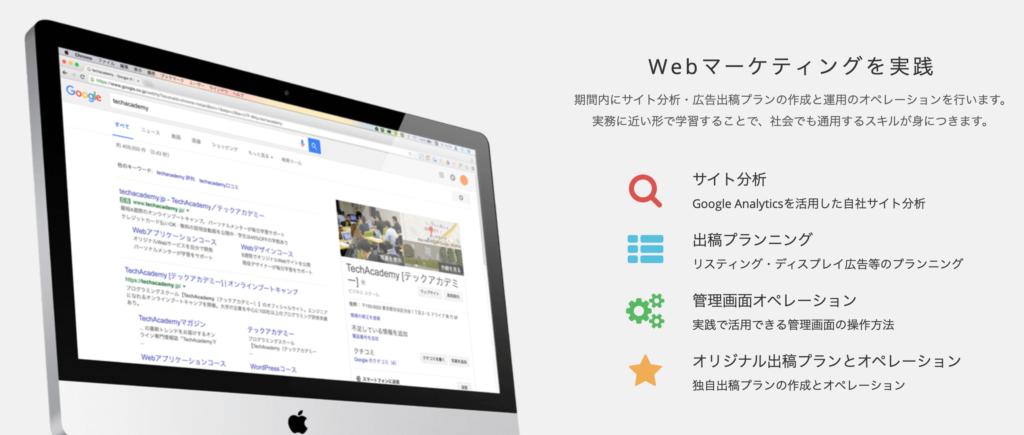Tech Academy webマーケティングコース