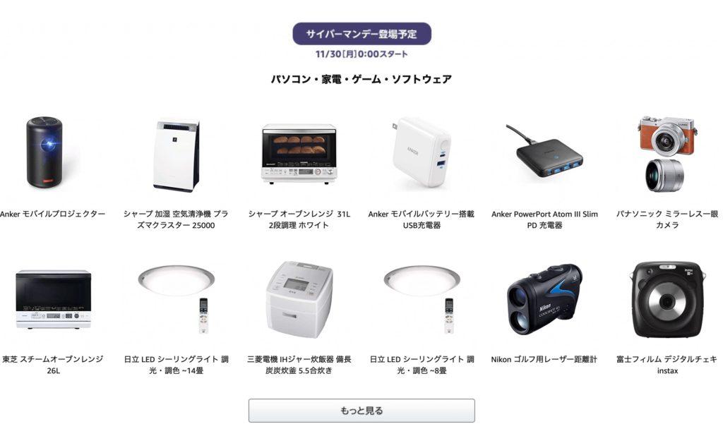 Amazonサイバーマンデー2020商品