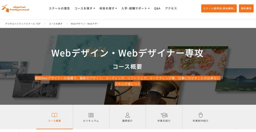 デジハリ webデザイン