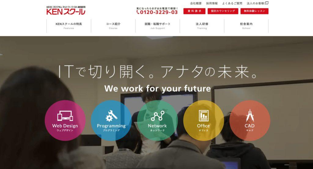 KENスクール webデザイン