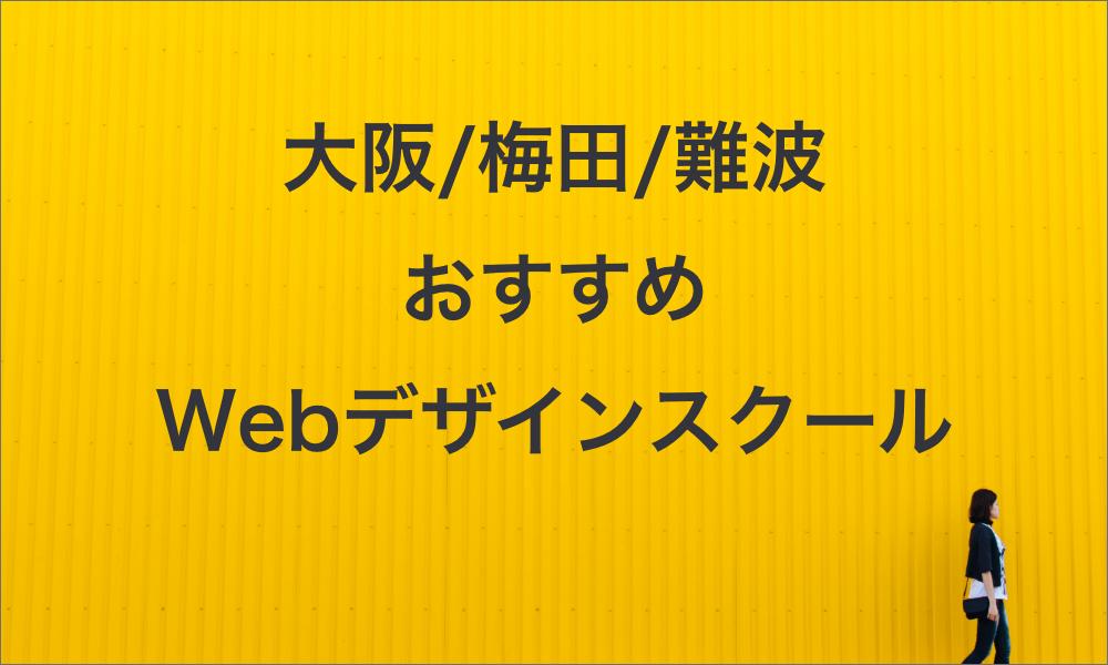 大阪のおすすめWebデザインスクール