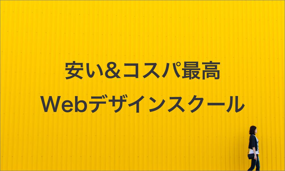 安くてコスパ最高なWebデザインスクール