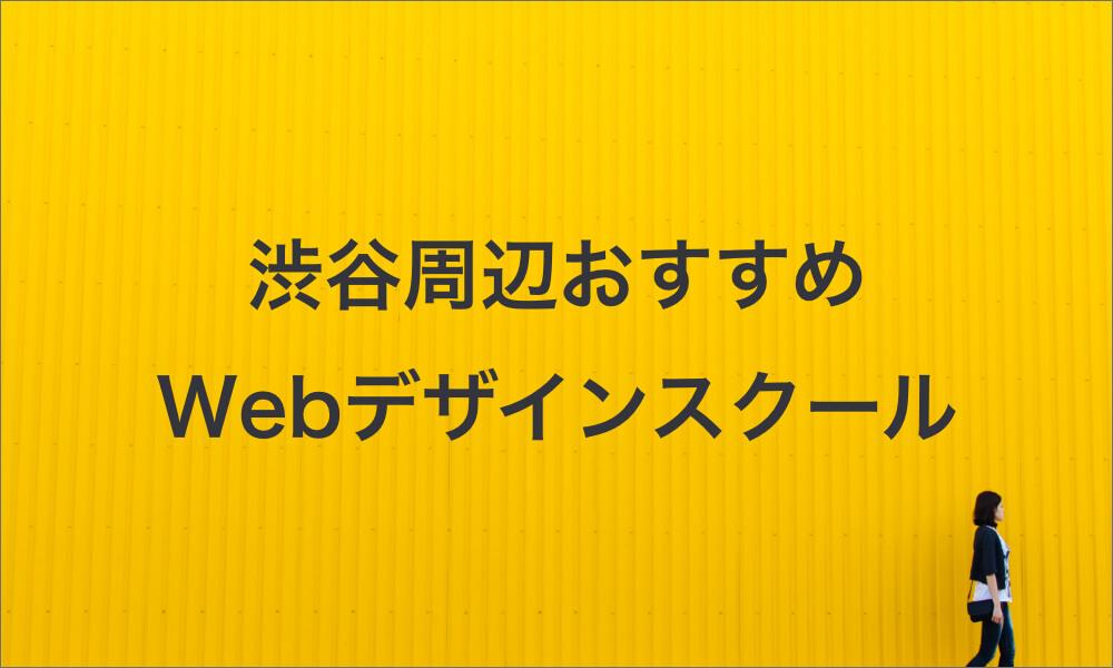 渋谷でおすすめWebデザインスクール