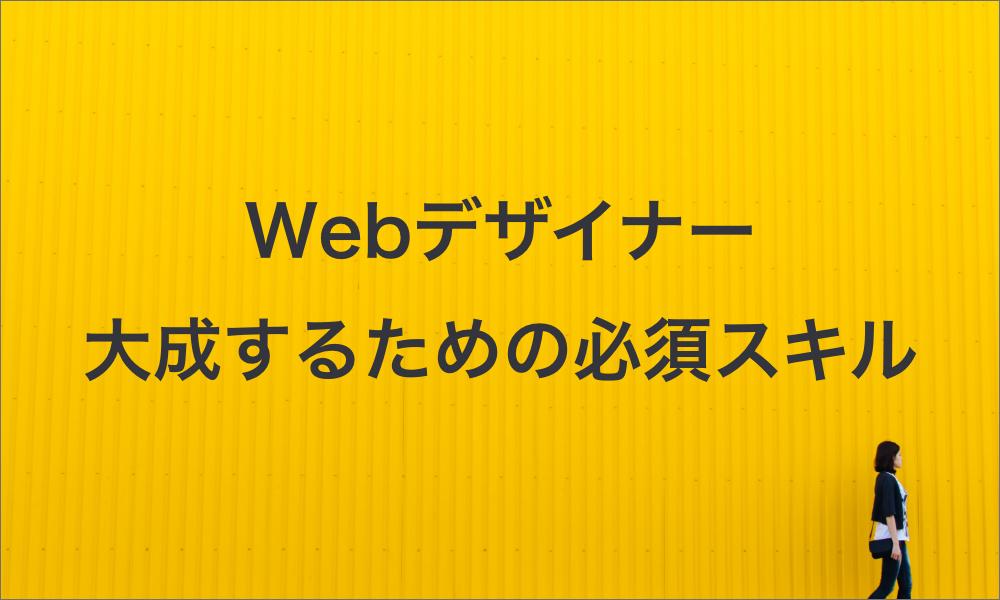 webデザイナーの必要スキル