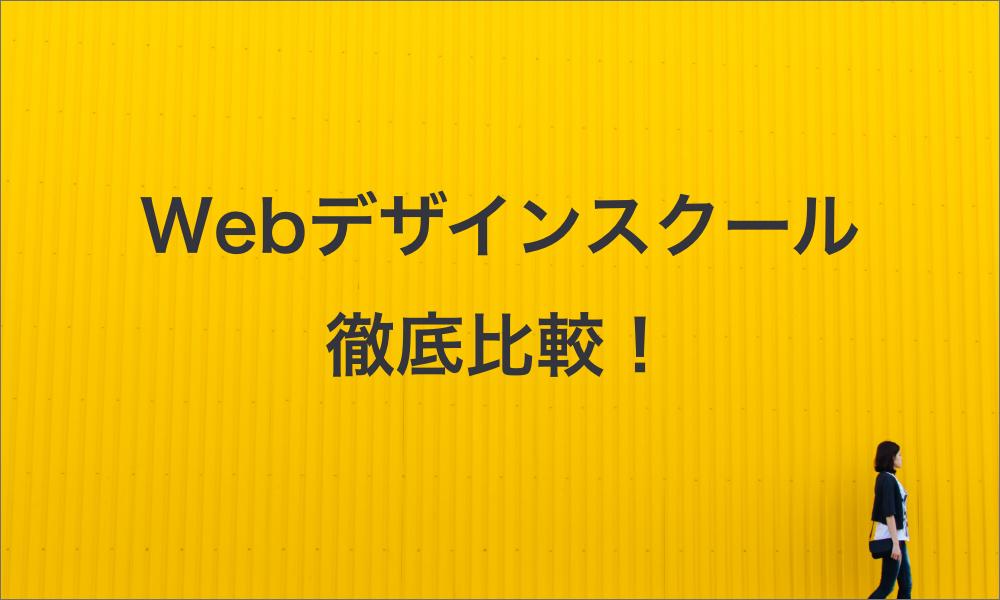 webデザインスクール比較