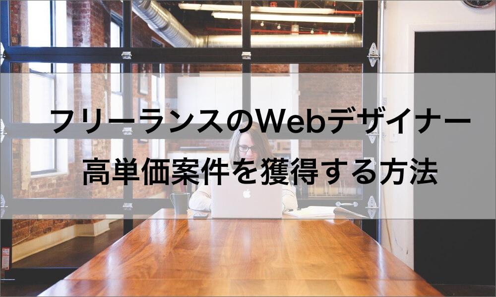 フリーランスのWebデザイナーの高単価案件獲得方法