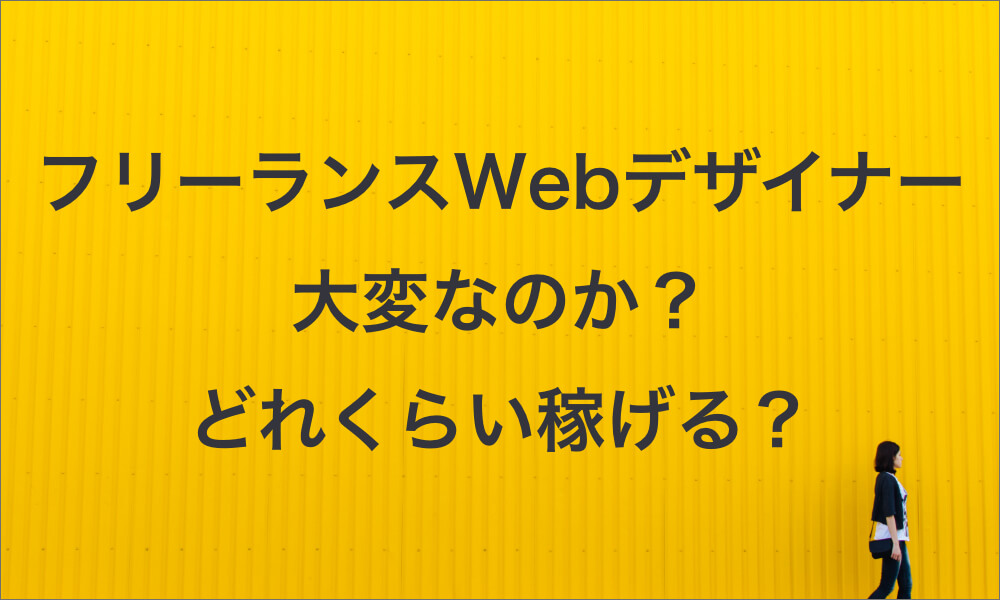 フリーランスWebデザイナーのリアルは大変?年収相場は?どれくらい稼げるの?