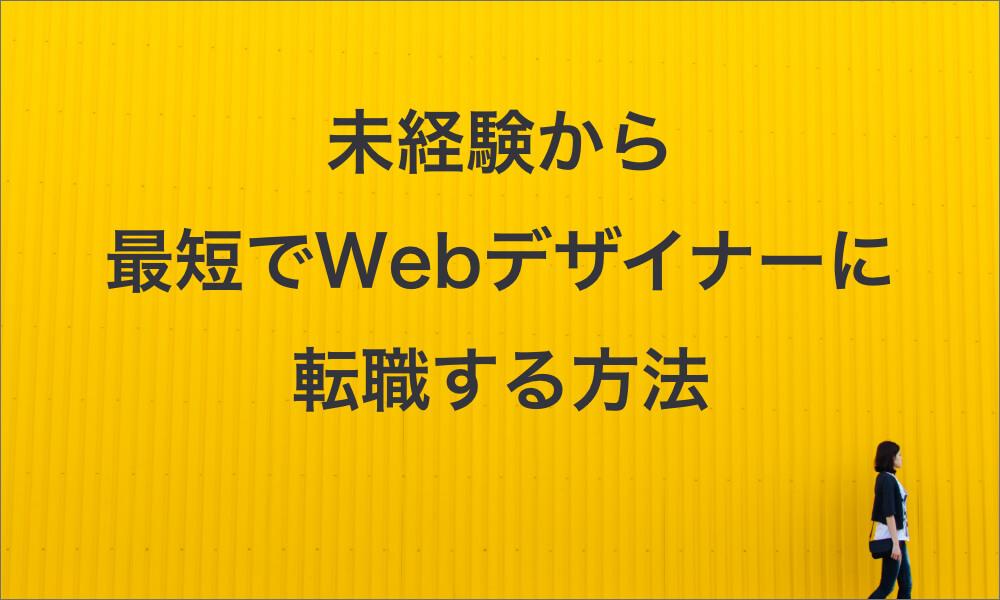 未経験からWebデザイナーに転職する方法