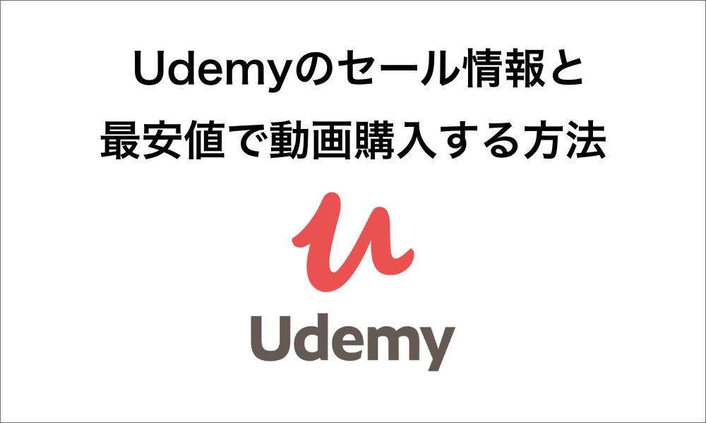Udemyのセールはいつ行われているのか?