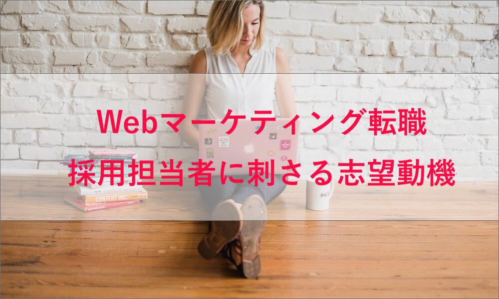 Webマーケティング転職で使える志望動機