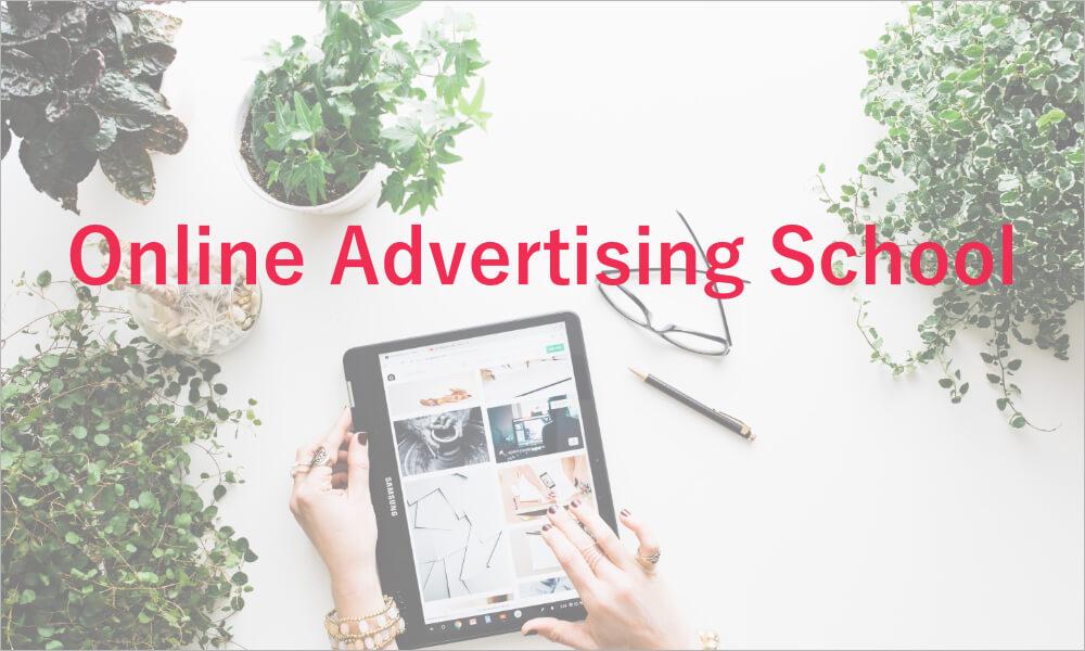 ネット広告スクール