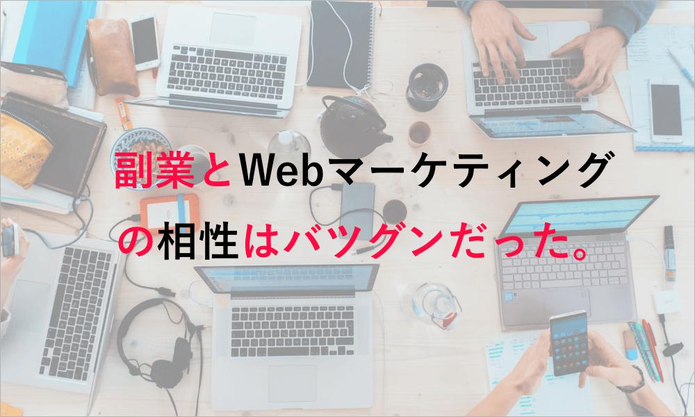 Webマーケティングと副業