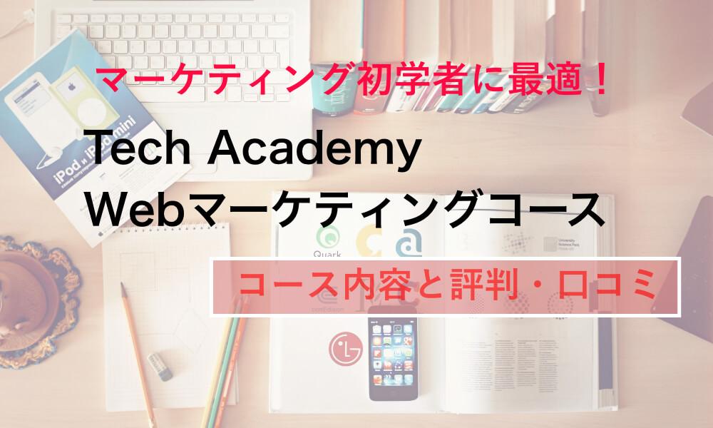 【初心者に最適】Tech Academy(テックアカデミー) Webマーケティングコースの内容、評判や口コミまで一挙解説