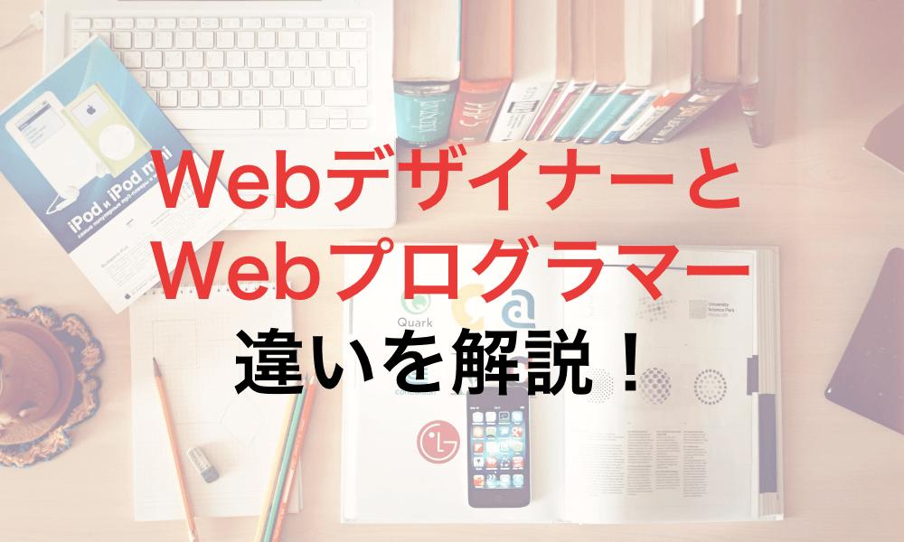 WebデザイナーとWebプログラマーの業務内容の違いを解説!