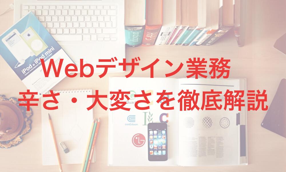 Webデザイナー業務のつらさ、大変さを5つ徹底解説!