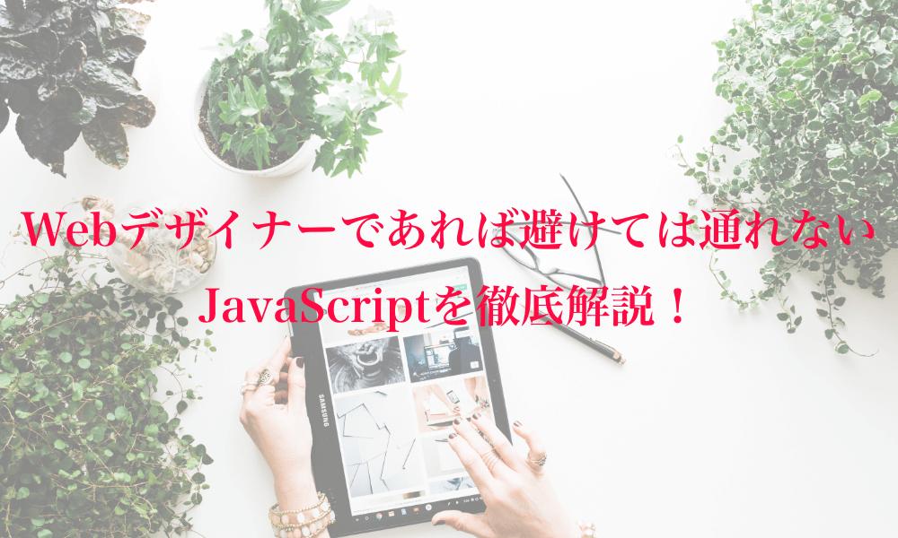 【初心者向け】WebデザインとJavaScriptの必要性を現役Webデザイナーが解説!