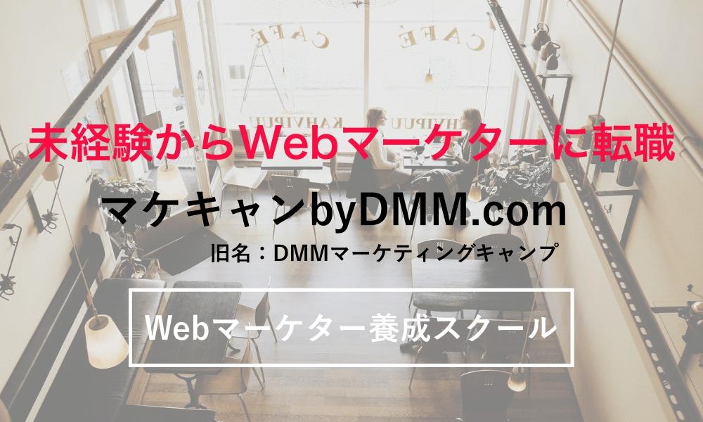 マケキャンbyDMM.com(旧:DMMマーケティングキャンプ)の特徴や評判がとにかくすごかった!