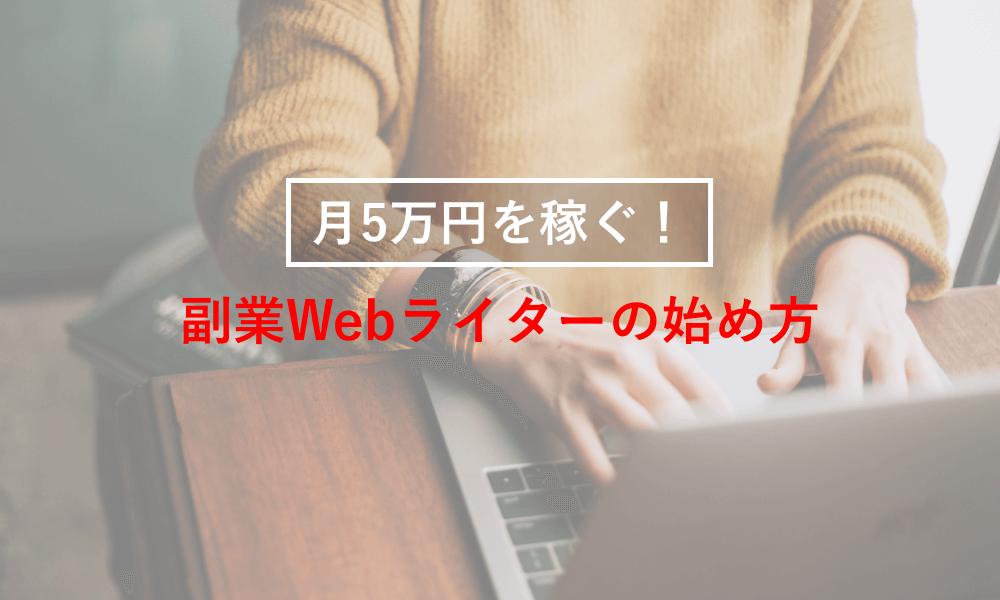 Webライターは副業に最適!月5万稼ぐWebライターの始め方