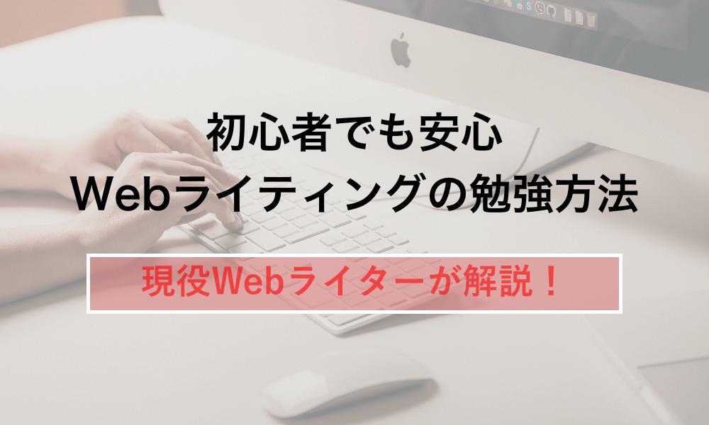 Webライターおすすめ独学勉強法6つを現役ライターが解説!【初心者必見】