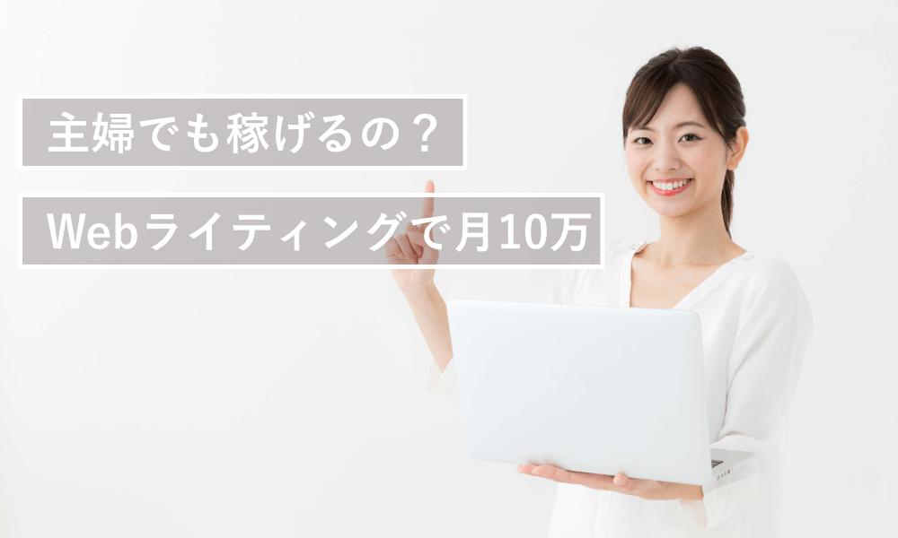 【月10万は可】未経験の主婦でもWebライティングで稼げる手順とは?