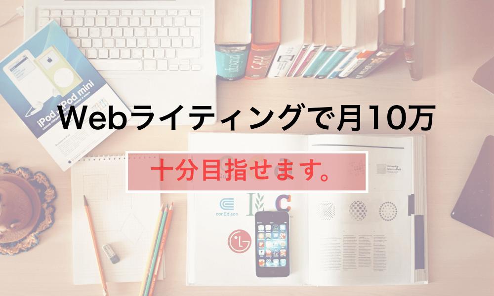 【目指せる】Webライティングで月10万円を稼ぐ5つのステップとそのコツ