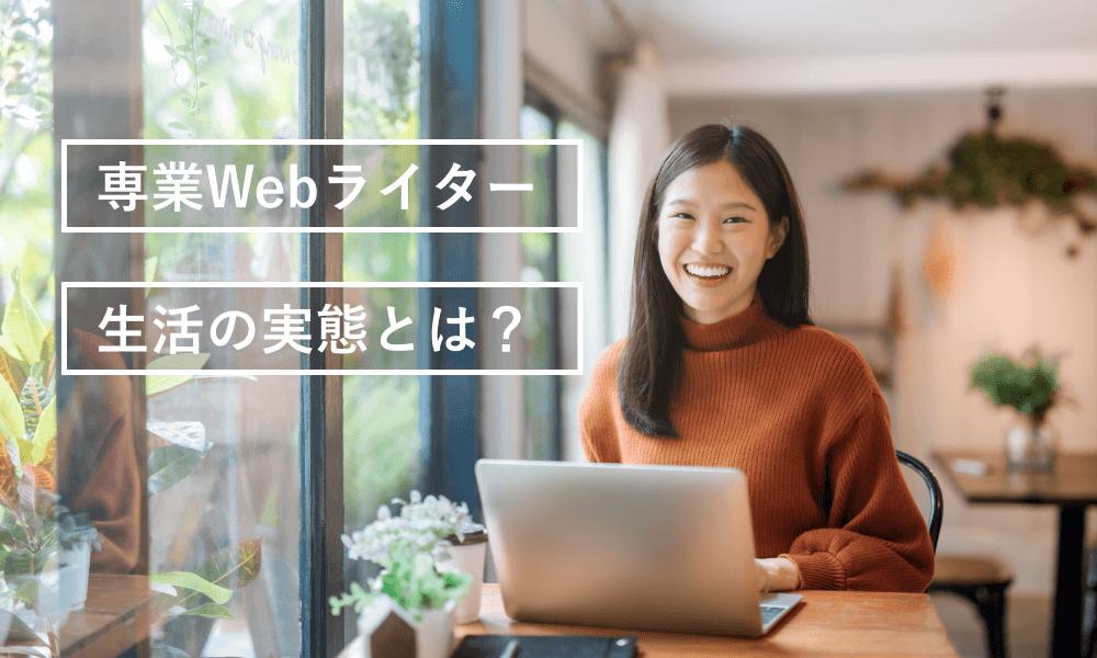 専業Webライターとして生活を安定させる稼ぎ方とは?生活スケジュールや仕事量を暴露