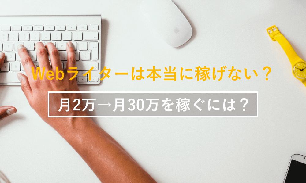 Webライティングは稼げない?月2万円→30万円稼げるようになるための方法とは?