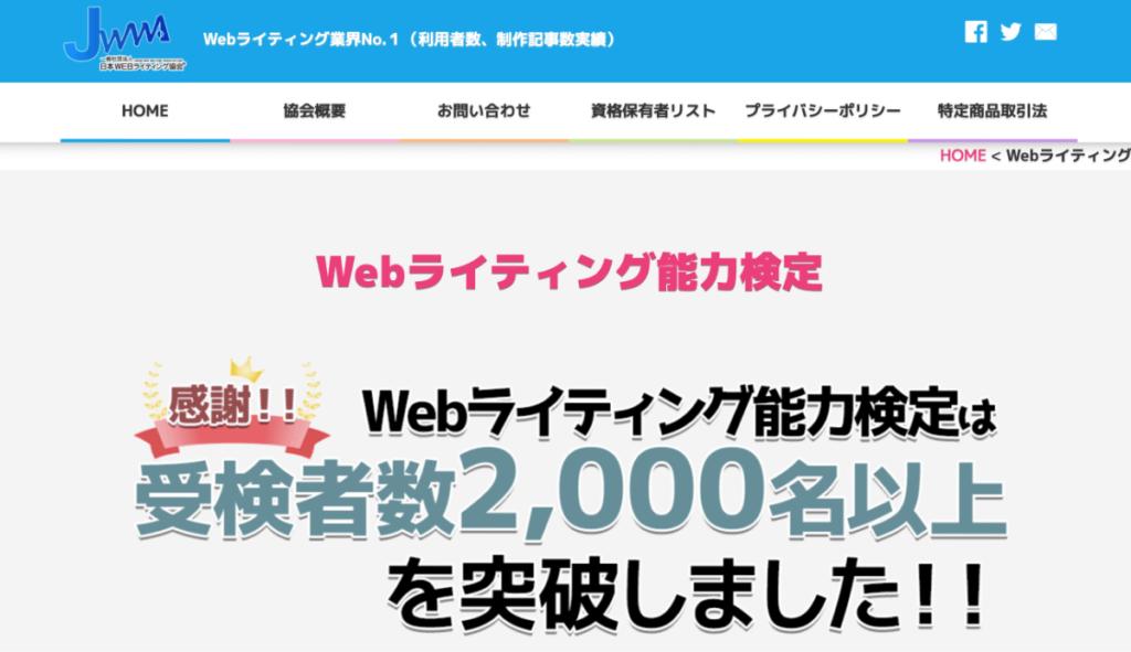 Webライティング能力検定