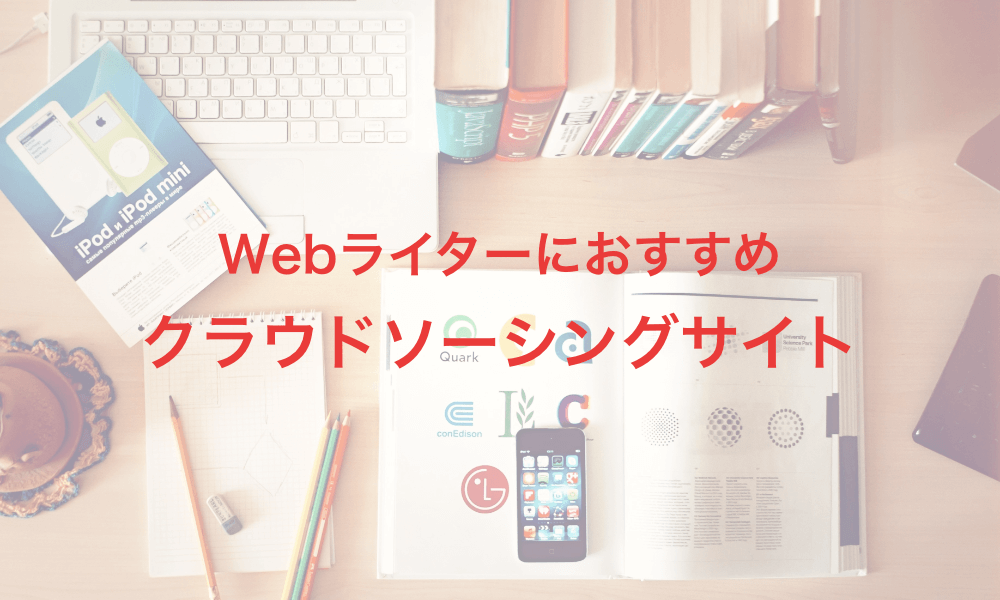 【初心者にも使いすい】Webライターにおすすめなクラウドソーシングサイトを比較紹介