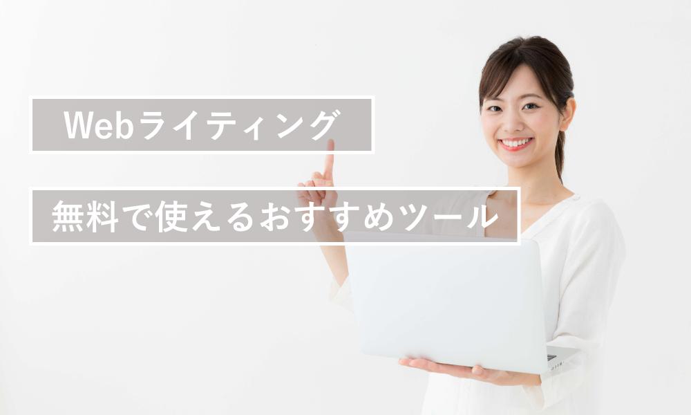 【無料】Webライティングの仕事を効率化させるおすすめツール