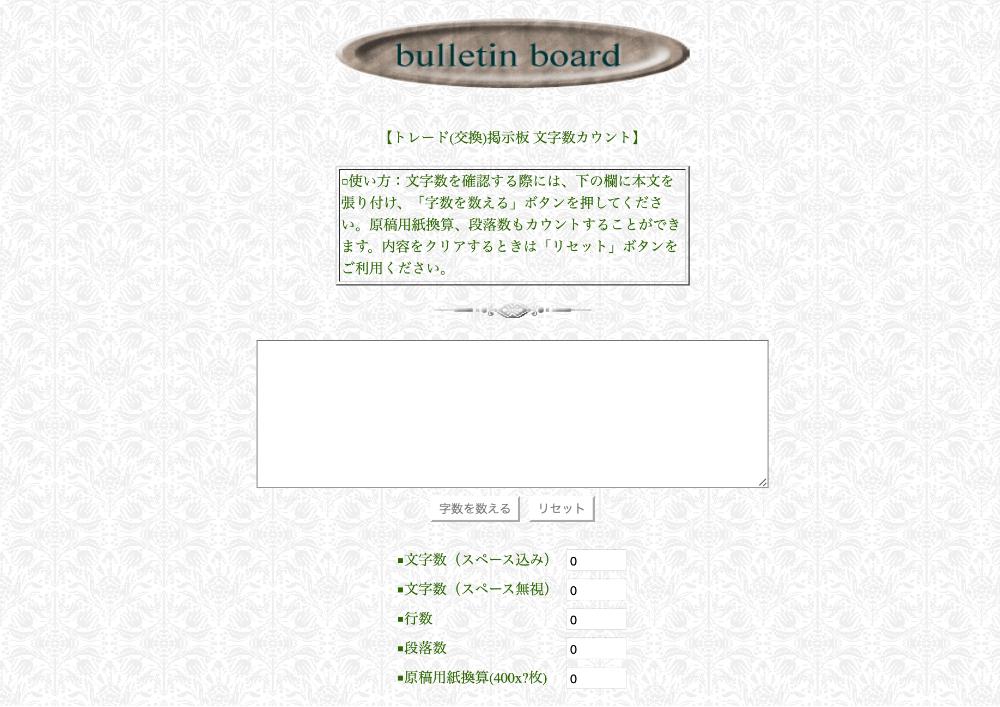 文字数カウントツール