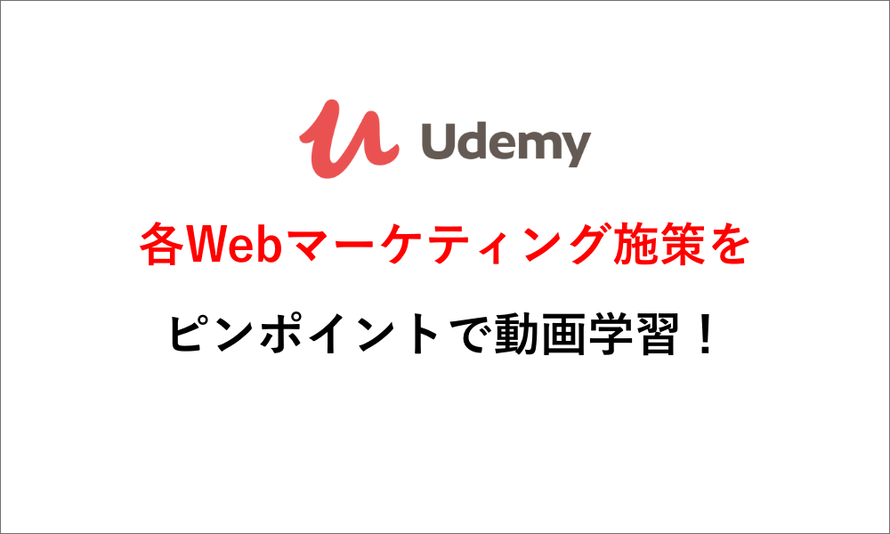 Udemyでおすすめな有名Webマーケティング講座10選!