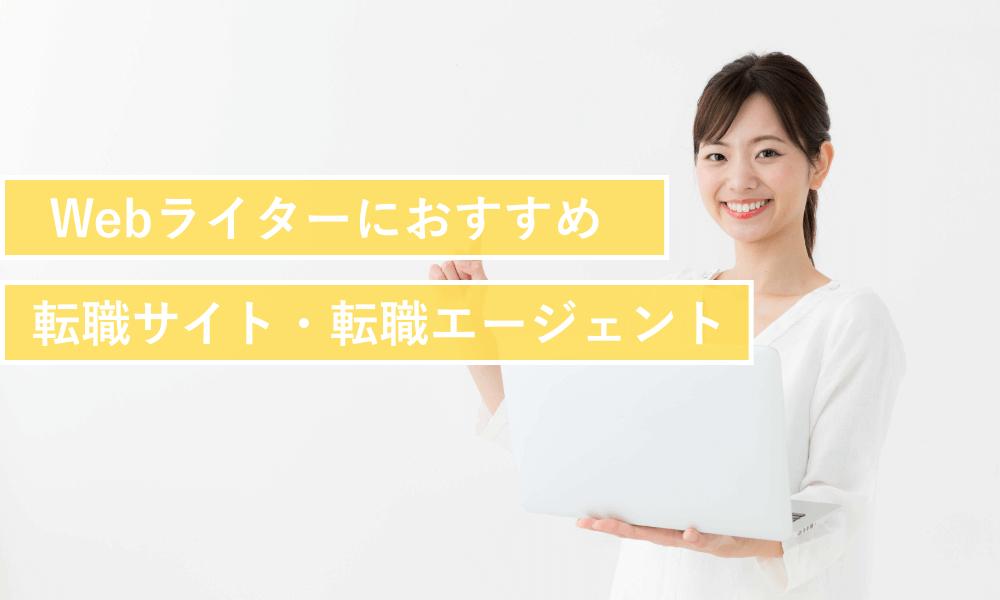 Webライター転職でおすすめな転職エージェント・転職サイトをランキング形式で紹介