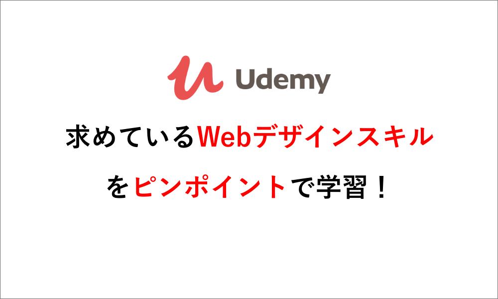 udemyでwebデザインおすすめ講座