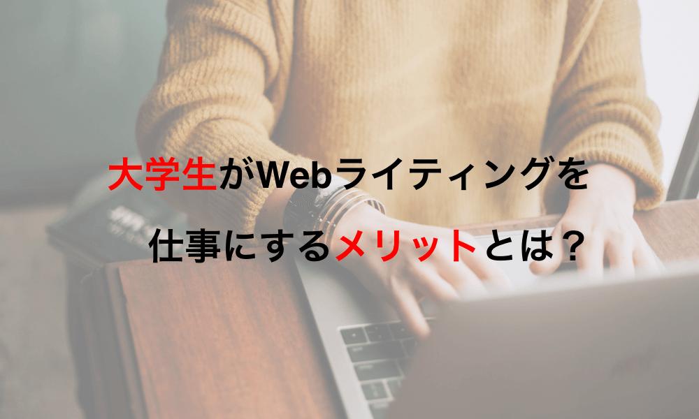 大学生の稼ぎ方としてWebライターがおすすめな理由9選を解説!