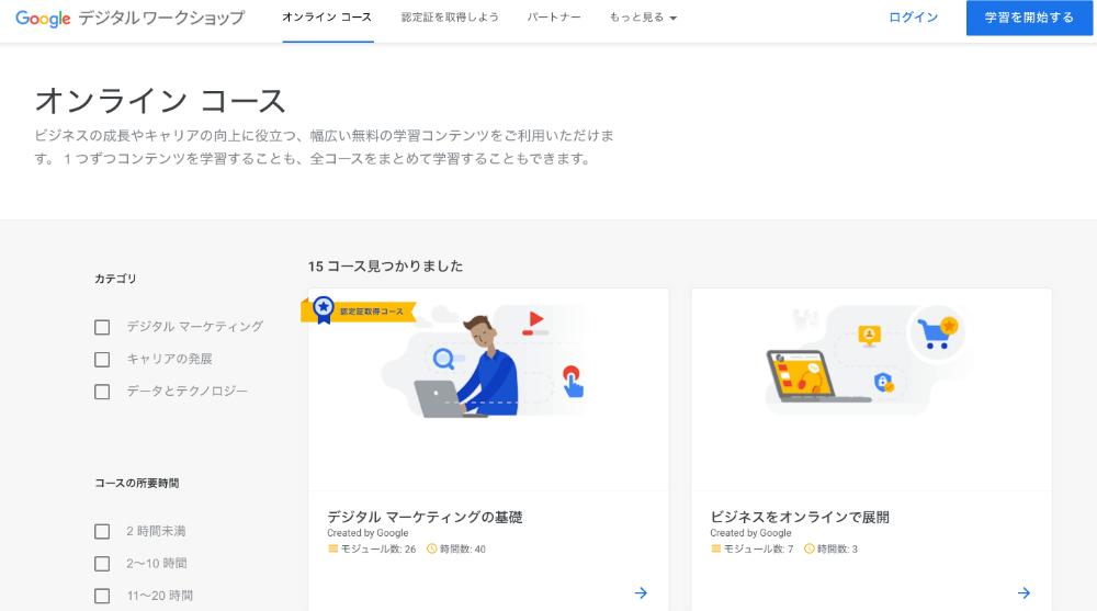Googleデジタルワークショップオンライン