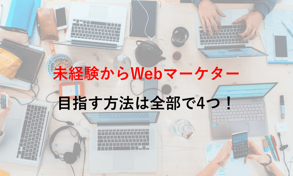 未経験からWebマーケティング職に就職-転職する方法を解説