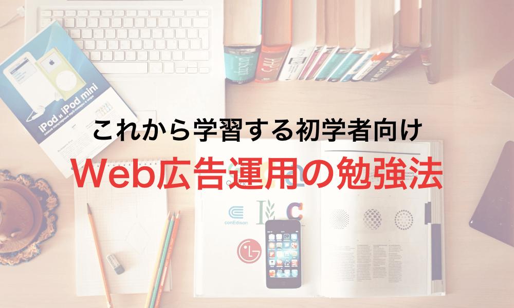 未経験者がWeb広告運用スキルを独学で学習する方法を徹底解説