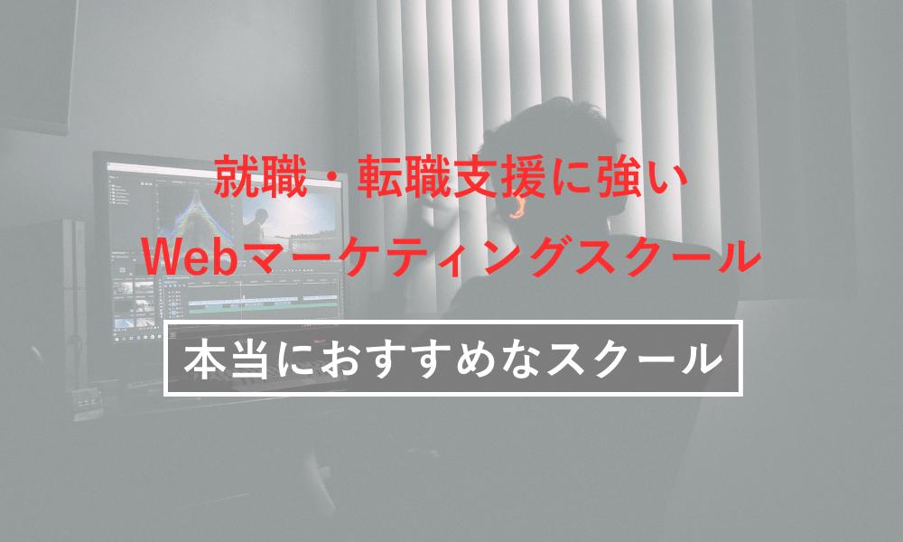 就職・転職支援に強いWebマーケティングスクールおすすめ