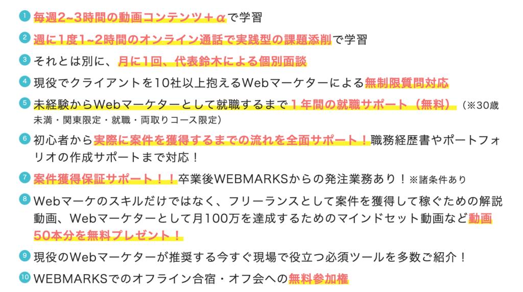 webmarks 特典