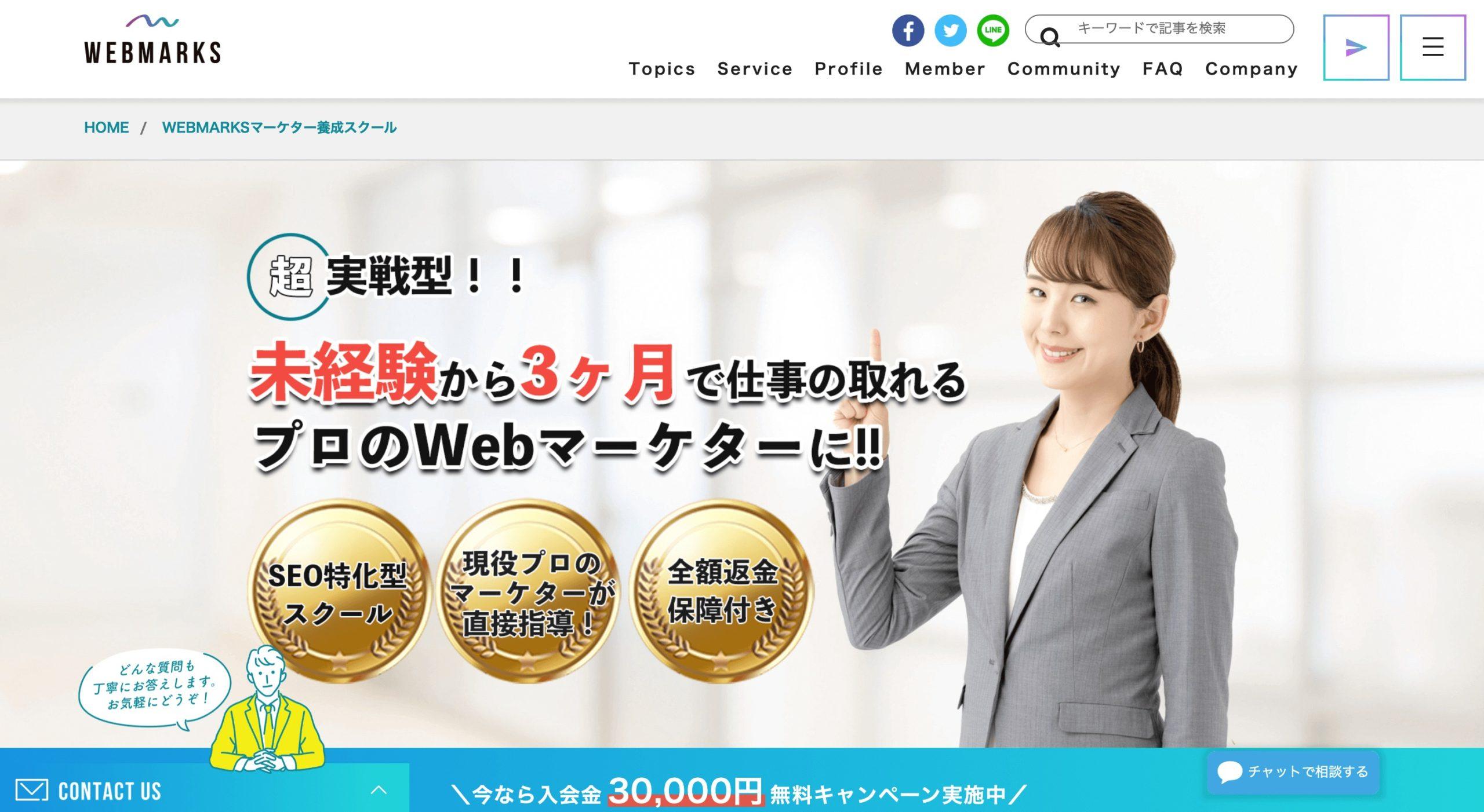 webmarks 0718