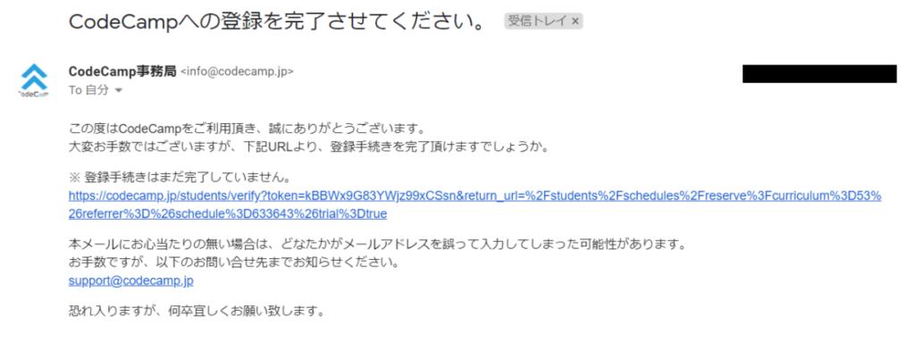 codecamp メール確認