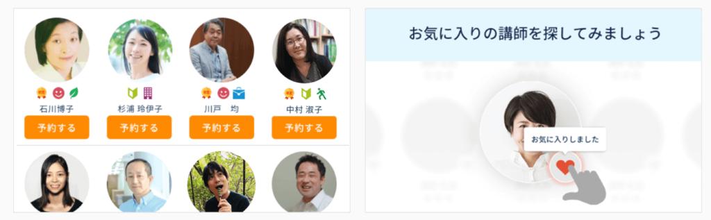 codecamp 講師選択