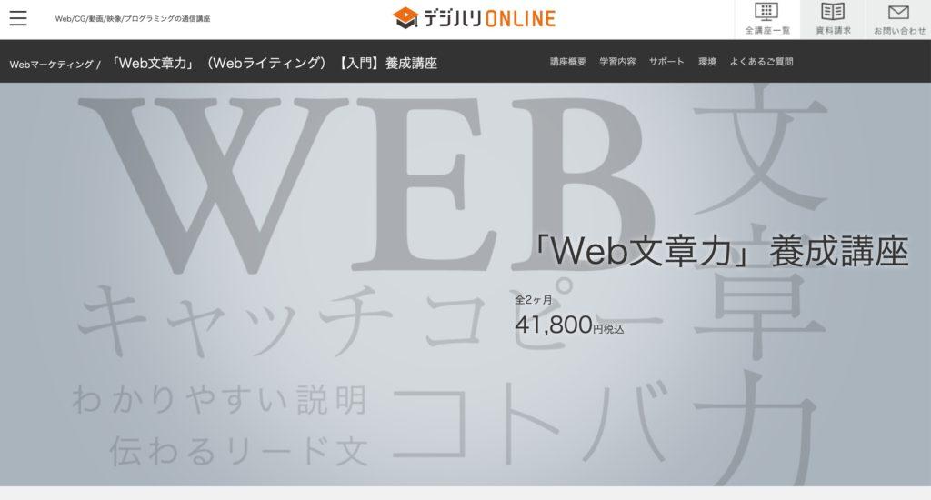 デジハリオンライン「Web文章力」(Webライティング)【入門】養成講座