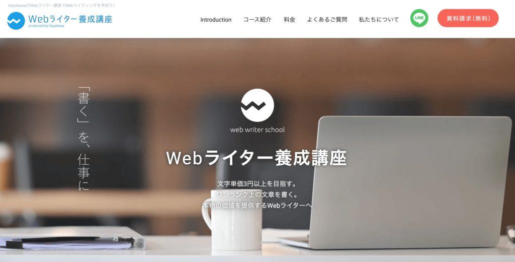 HayakawaのWebライター養成講座